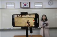 【世界の論点】コロナ禍のオンライン授業 米国、悪化する教育の不平等 韓国、さながら保護…