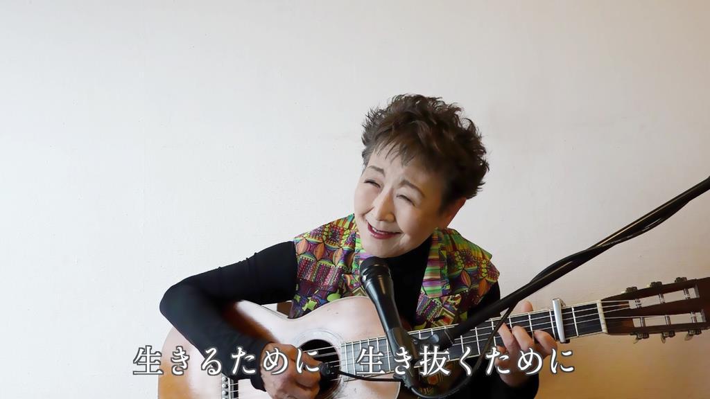 加藤登紀子、動画で歌う コロナに苦しむ人を思い新曲発信