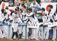 どうする来年の野球界  東京五輪延期でWBCなど国際大会が目白押し