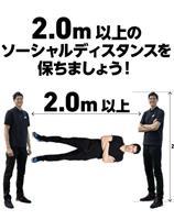 【スポーツ茶論】ソーシャルディスタンス 別府育郎