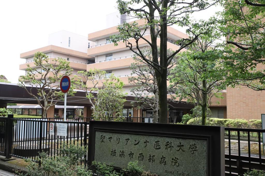 マリアンナ 病院 大学 聖 医科 コロナ 西部