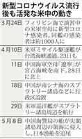 リムパック、日本説得で8月実施 コロナ禍の中国進出牽制