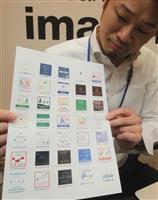 ソーシャルディスタンス徹底をロゴで訴え 姫路の会社、無償でデザイン
