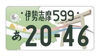 伊勢志摩や弘前…図柄ナンバー新たに17地域 交付スタート