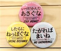 津軽弁で「出歩くな」 ユーモラスな缶バッジ人気