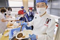 サッカー代表カレーで激励 専属シェフ、福島の病院