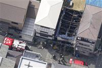 大阪・吹田で民家火災 3人行方不明、1人の遺体発見