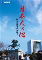 「日本人の心 ― 楠木正成を読み解く」 産経新聞連載を冊子で発売
