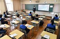 分散登校、時間限定…悩める学校 ゼロリスクは不可能