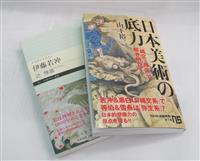 縄文と弥生 日本美術の深層に迫る 関連書の出版相次ぐ