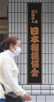 希望力士ら全員の抗体検査実施へ 日本相撲協会