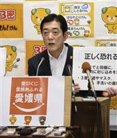 愛媛県で新たに17人感染 松山の病院