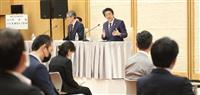 【首相記者会見全文】(7)検察官定年延長「恣意的人事はない」