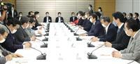 緊急事態宣言の対象、8都道府県に変更の効力発生