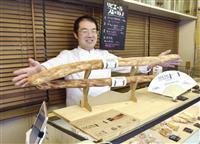 フランスパンで距離意識を 感染収束願い販売 宮崎