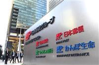 持続化給付金、日本郵便社員が申請か ネットに書き込み 同社は注意喚起