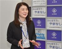 企業広報の経験生かす 山梨県参与のトンプソン智子さん