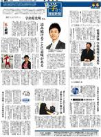 私と新聞 ロザン・宇治原史規さん