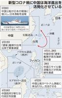 ポストコロナの覇権拡大狙う中国 日本抗議も尖閣侵入は常態化