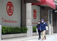 高島屋、4都府県で再開 生活必需品売り場、18日