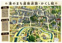 自宅で歴史文化に触れる 松山・坂の上の雲ミュージアム