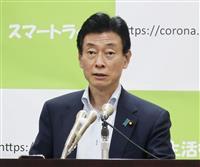自治体向け交付金拡充へ 医療、中小支援で西村氏