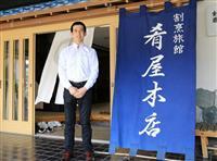 【それでも前へ・コロナ禍】茨城・大洗の老舗旅館「肴屋本店」代表 大里明さん(43) 収…