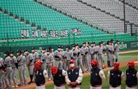 38日遅れで開幕の韓国プロ野球 コロナ起因のトラブルも