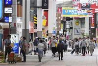【読者から】緊急事態39県解除「第2波警戒…油断は禁物」(5月7~13日)