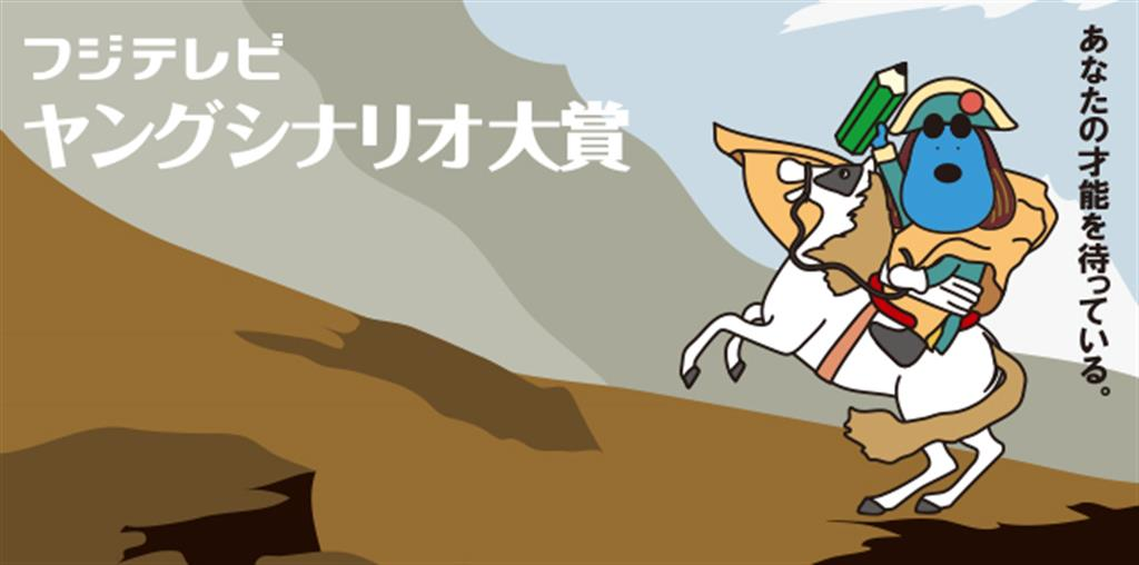 坂元裕二、野島伸司ら人気脚本家輩出 「フジテレビヤングシナリ…
