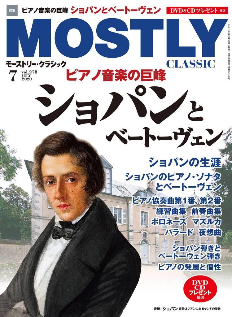 【モーストリー・クラシック】7月号 「ショパンとベートーベン…