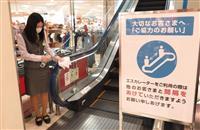 和歌山で近鉄百貨店が全館営業再開 イオン専門店街も