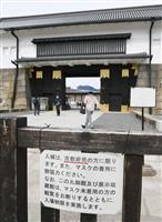 再開の京都・二条城、人はまばら