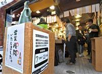 大阪の居酒屋も営業再開、サラリーマンでにぎわう