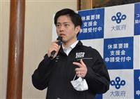 吉村大阪府知事、緊急事態宣言の権限「知事に」