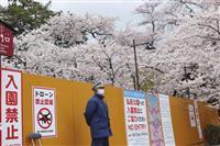 青森・弘前公園の封鎖解除 桜の名所