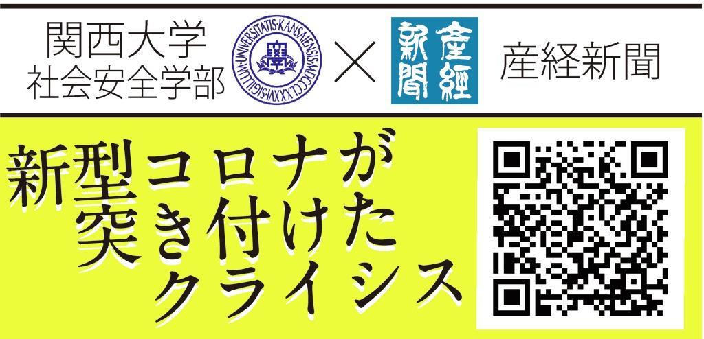関西 大学 社会 安全 学部