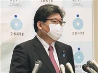 困窮学生への現金給付を閣議決定 最大20万円、対象43万人