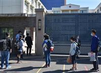 【中国観察】階段一方通行、オンラインも並行… 3カ月半ぶり再開にこぎつけた北京日本人学…