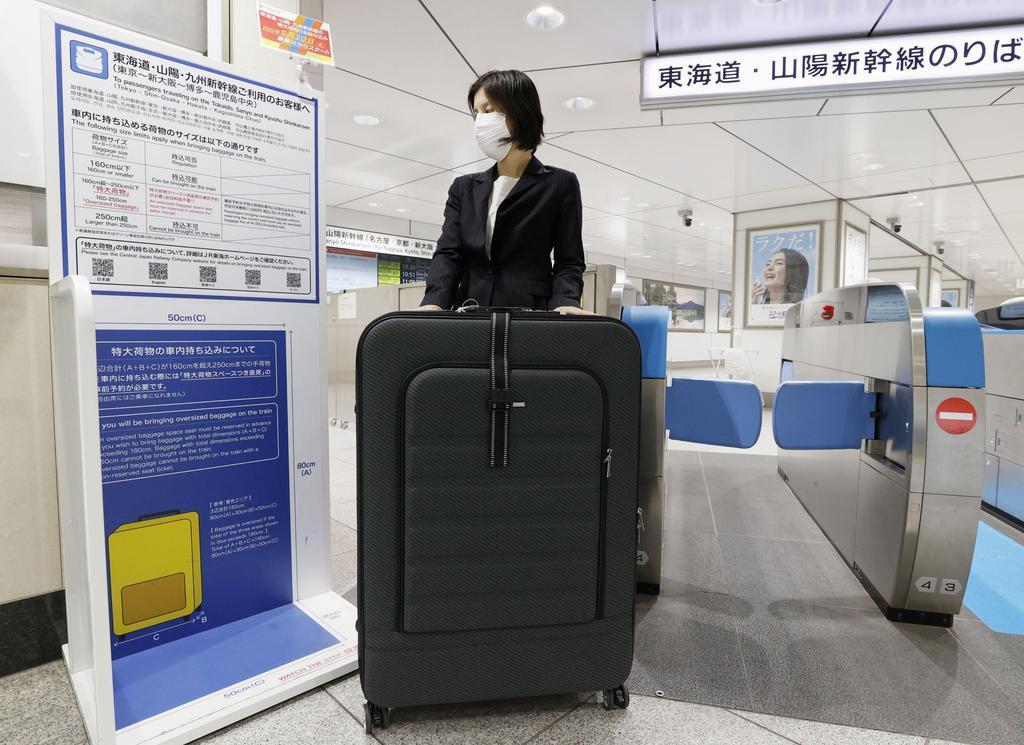 特大荷物」予約制始まる 東海道・山陽・九州新幹線 - 産経ニュース