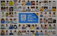 関西航空少年団「動画の寄せ書き」で航空業界応援