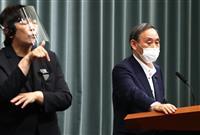 菅官房長官、夏の甲子園中止「流行収束に努める」