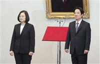 2期目の蔡政権「信頼できるパートナー」 米国、半導体協力で中国の締め上げ強化へ