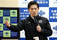 大阪府、6月15日にも公立学校の授業再開へ