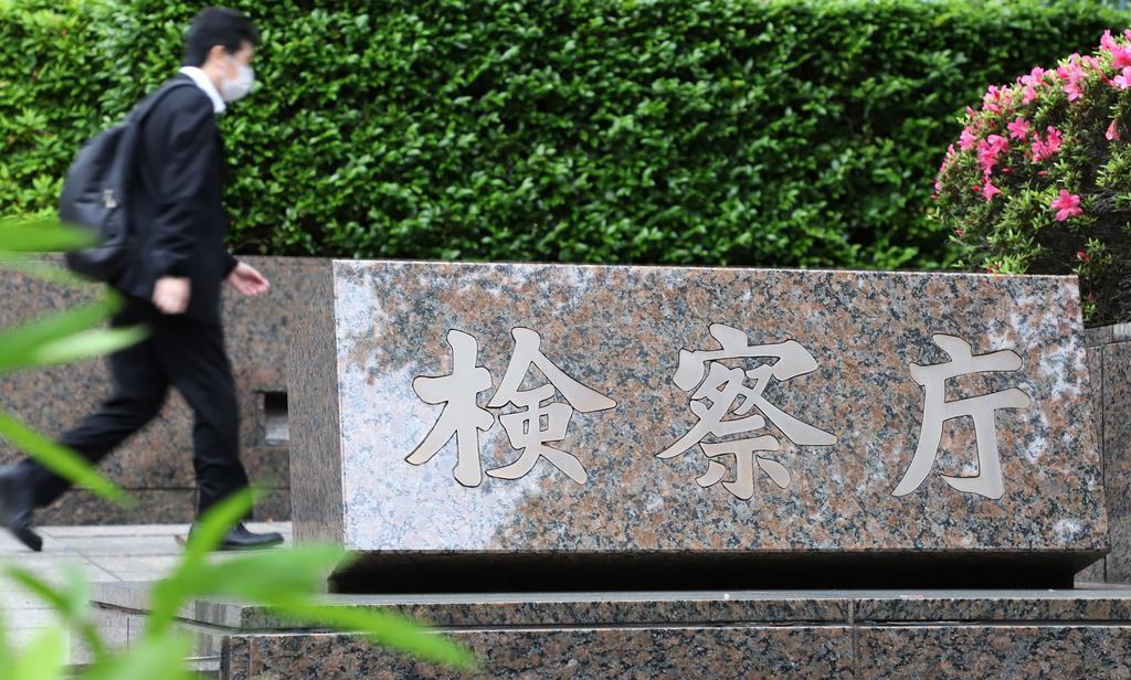 検察現職・OB、黒川氏を批判「信用失墜」 能力惜しむ声も