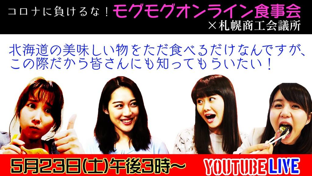 """北海道の食を守る UHB女子アナ""""モグモグ""""オンライン食事会"""