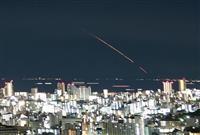 こうのとり打ち上げ、神戸からもロケットの光