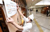 大阪・梅田の地下街「ホワイティうめだ」 営業再開