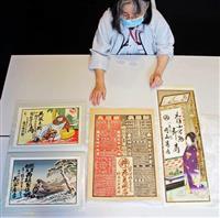 色彩豊か、明治の「引き札」 豊岡市立歴博がデジタル化 市立図書館HPで初公開