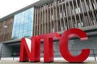 強化支援拠点のNTC、再開へ5段階指針 競技団体に通知